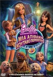 Δες το Μπάρμπι & οι αδελφούλες της σε ένα απίθανο κουταβο-κυνηγητό / Barbie & Her Sisters in a Puppy Chase (2016) online μεταγλωττισμένο
