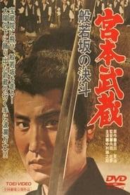Miyamoto Musashi: Duel at Hannya Hill