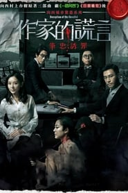 作家的謊言 (2019) – Deception of the Novelist