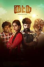 Routtu (2021) Tamil Full Movie Watch Online