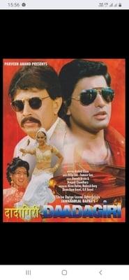 مشاهدة فيلم Daadagiri 1997 مترجم أون لاين بجودة عالية