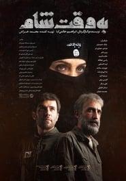 Terror en Siria Película Completa HD 720p [MEGA] [LATINO] 2018