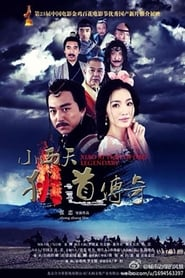 Legend of Didao (2015)