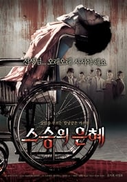 Seuseung-Ui Eunhye / Bloody Reunion (2006) online ελληνικοί υπότιτλοι
