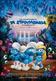 Smurfs: The Lost Village / Στρουμφάκια: Το Χαμένο Χωριό