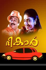 ദി കാർ 1997