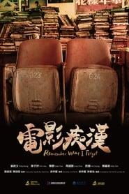 電影痴漢 1970