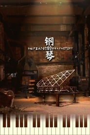 The Piano in a Factory (2011)