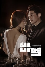 바벨 saison 01 episode 01