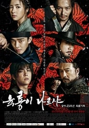 Six Flying Dragons  2015