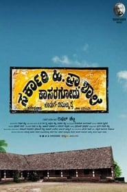 Sarkari. Hi. Pra. Shale Kasaragodu 2018 Full Movie – Kannada