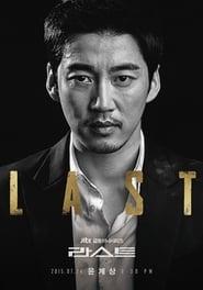 Poster Last 2015