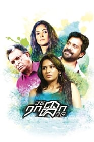 Odu Raja Odu (2018) Tamil Full Movie Watch Online Free