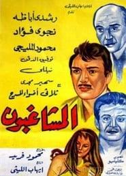 المشاغبون 1965