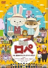 映画「紙兎ロペ」 つか、夏休みラスイチってマジっすか!? 2012