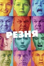 Резня 2011 фильм смотреть онлайн