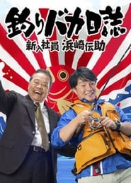 Free and Easy: The Rookie Densuke Hamasaki
