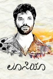 Lucia (2013) Kannada WEB-DL480P 720P GDrive | Bsub