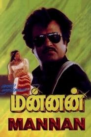 மன்னன் (1992)