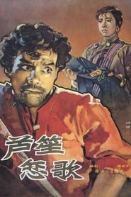 芦笙恋歌 1957