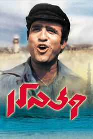 Kazablan 1973