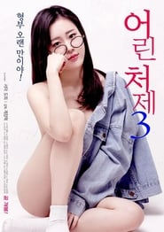 Young Sister-in-law 3 - 2019 (2019)