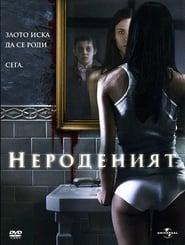 Нероденият / The Unborn (2009)