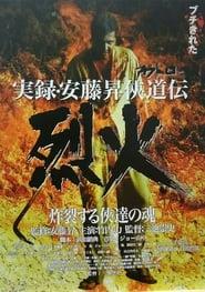Deadly Outlaw: Rekka 2002