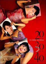 Двайсет, трийсет, четирийсет (2004)
