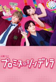 Promise Cinderella (2021) poster