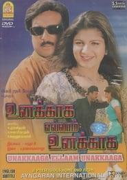 உனக்காக எல்லாம் உனக்காக (1999)