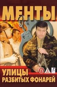 Улицы разбитых фонарей saison 01 episode 01