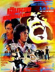 Rumble in Hong Kong 1973
