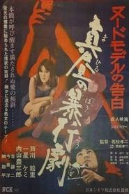 High Noon Rape 1970