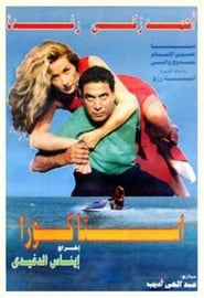Egyptian Lobster 1996