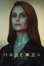 Poster Nadezhda 2020