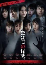 Hobonichi no Kaidan poster
