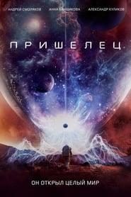 Пришелец (2018)