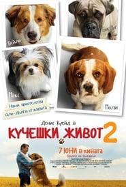 Кучешки живот 2 (2019)