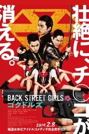 Back Street Girls: Gokudols 2019