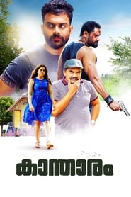 Kantharam (2019) Malayalam Full Movie
