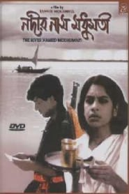 Nodir Naam Modhumoti 1996
