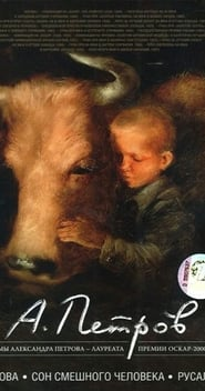 The Cow (1990)
