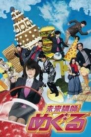 مشاهدة مسلسل Mirai koshi Meguru مترجم أون لاين بجودة عالية