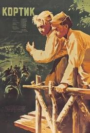 Кортик 1954