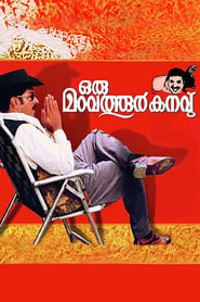 Oru Maravathoor Kanavu (1998) Online pl Lektor CDA Zalukaj