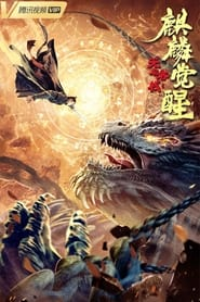 无名客栈之麒麟觉醒 (2021) torrent