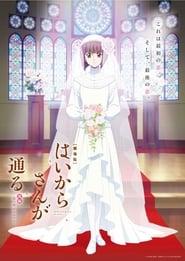 Haikara-san: Here Comes Miss Modern - Hana No Tokyo Dai Roman (2018)