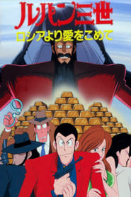 Lupin the Third: From Russia with Love (1992)