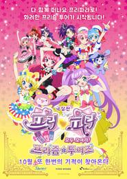 مترجم أونلاين و تحميل PriPara Movie: Mi~nna Atsumare! Prism☆Tours 2015 مشاهدة فيلم